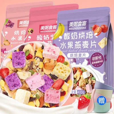 酸奶果粒块水果麦片混合坚果燕麦片即食网红学生营养早餐食品代餐