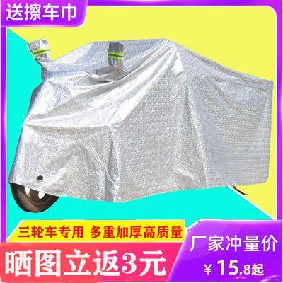 老年代步车车衣车罩电动三轮车雨披防雨罩农用三轮摩托车罩防晒布