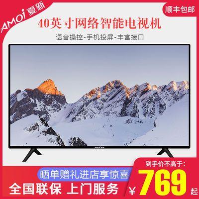 夏新40英寸LED平板蓝光高清智能WiFi网络液晶电视机客厅家用教育