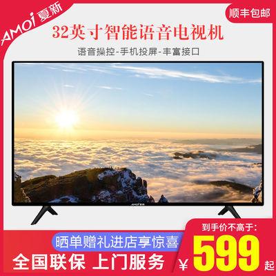 夏新32英寸高清网络WiFi智能蓝光平板电视机液晶LED卧室家用监控