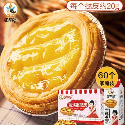 肯德基蛋挞皮蛋挞液葡式蛋挞皮半成品批发家用锡纸蛋挞胚烘焙原料