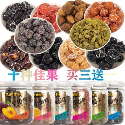 蜜饯罐装组合果干梅干乌梅孕妇休闲零食葡萄干乌梅半边梅杨梅果脯
