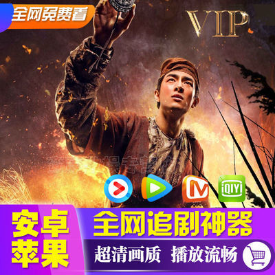 【腾讯】VIP会员超前点播免费观看影视电影动漫优芒综艺追剧软件