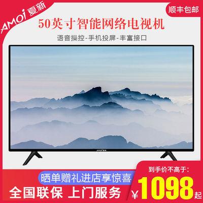 夏新AMOI 50英寸智能网络WiFi平板电视机液晶LED蓝光高清家用客厅