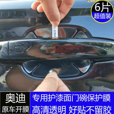 新款专用奥迪A3/A4/A6/Q3/Q5/Q7汽车门碗门拉手门把手划痕保护膜