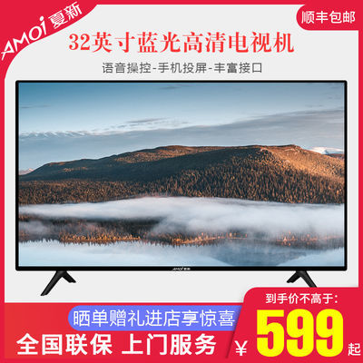 夏新32/40/43/50英寸高清蓝光智能语音网络WiFi平板LED电视机液晶