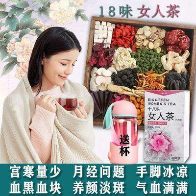 女人茶宫寒补气血量少内备分泌美容好肤色养生茶花茶组合150克