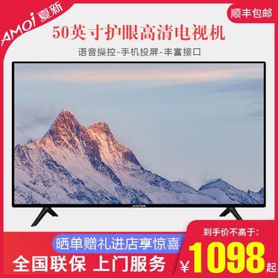 夏新AMOI 50英寸智能WiFi网络电视机液晶平板LED客厅彩电家用监控