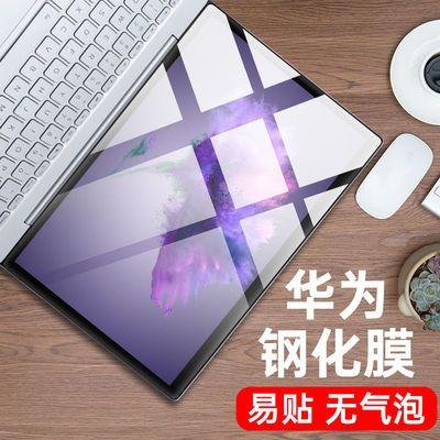 华为matebook13/14屏幕膜荣耀Magicbookpro钢化膜笔记本电脑贴膜