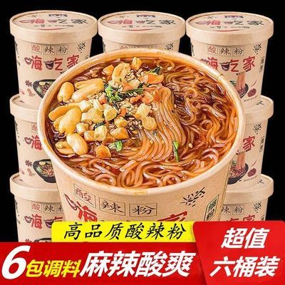 嗨吃家酸辣粉6大桶装158克整箱方便速食米线重庆红薯粉丝非螺狮粉