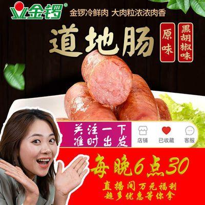 【小芳推荐!】金锣道地肠火山石烤肠猪肉肠香肠地道肠小包装4根!