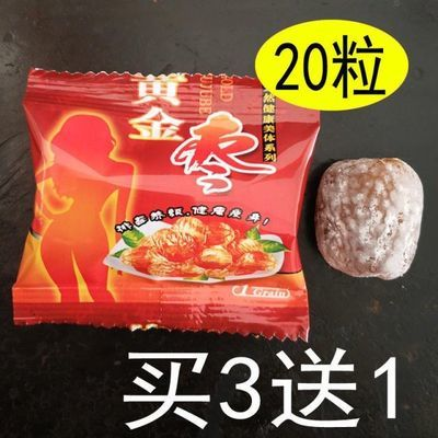 ¥好吃的黄金枣大枣简易装20粒/包买3送1包邮