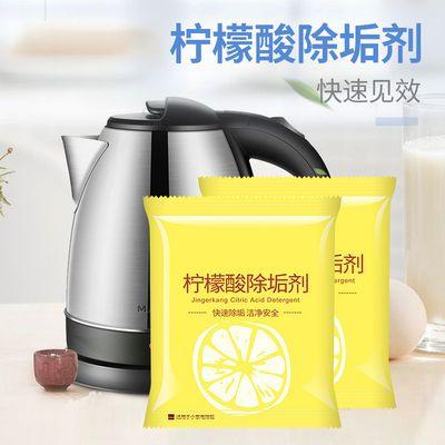 柠檬酸除水垢剂去茶垢祛茶渍清洗剂食品级电热水壶高效强力清垢剂