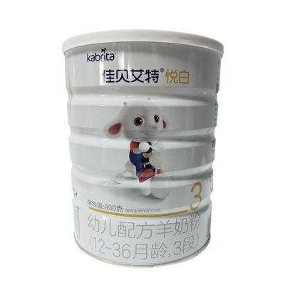 羊奶粉佳贝艾特悦白1段3段幼儿配方婴儿纯羊奶粉【刮码】