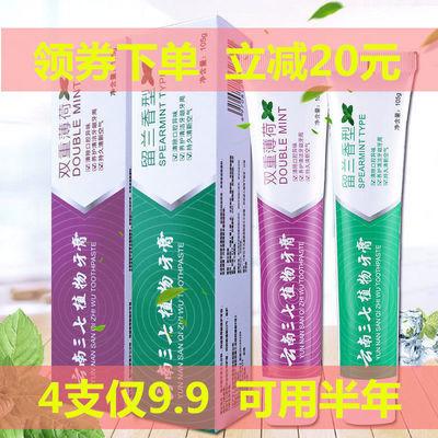 【超值4支】云南三七植物牙膏美白牙齿去黄口臭牙垢亮白除口臭