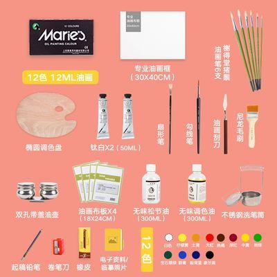 马利油画套装24色颜料专用材料箱温莎牛顿初学者入门24件工具用品