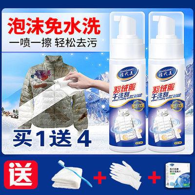 羽绒服干洗剂免水洗家用清洗泡沫喷雾去油污清洁去渍专用洗涤神器