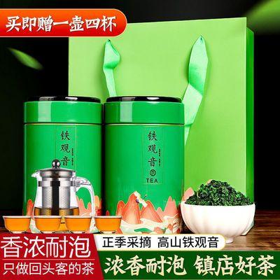 【送一壶四杯】茶叶铁观音新茶高山兰花香浓香型茶叶礼盒装乌龙茶