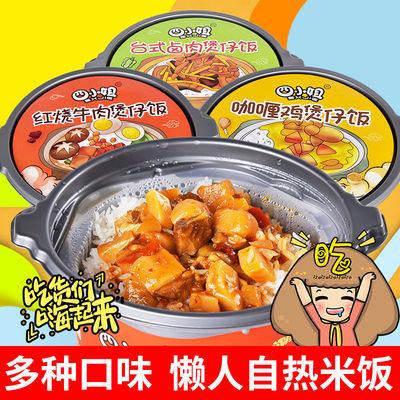 四小姐自热米饭学生特价速食即食快餐懒人速食自热食品煲仔饭整箱