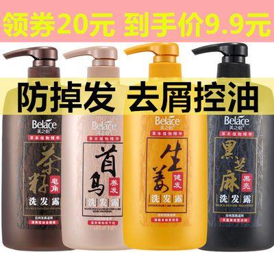 正品首乌洗发水增发密发防脱发洗发露男女通用去屑控油茶籽洗头膏