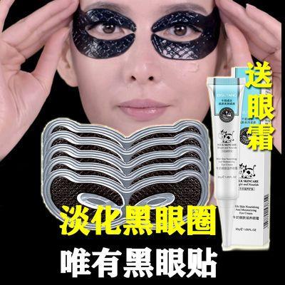 可贝尔黑珍珠淡化黑眼圈眼贴胶原蛋白补水眼纹消眼膜贴去眼袋正品