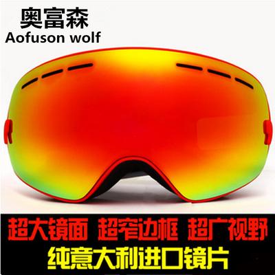 双层防雾防风滑雪镜 大视野球面 可卡近视 可换镜头滑雪护目镜