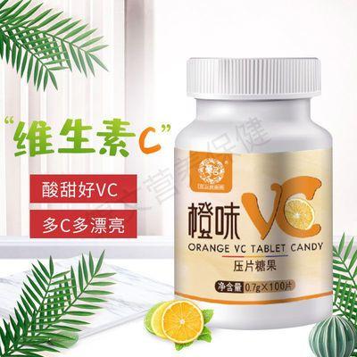 买二送一橙味VC维生素C咀嚼片100片成人儿童孕妇VC片男女通用营养