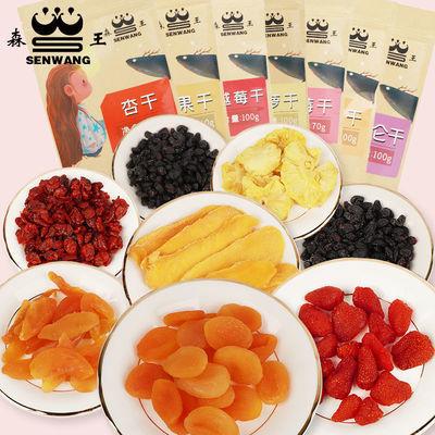 森王杏干蔓越莓草莓干水果干果脯蜜饯休闲零食大礼包共三包实惠装
