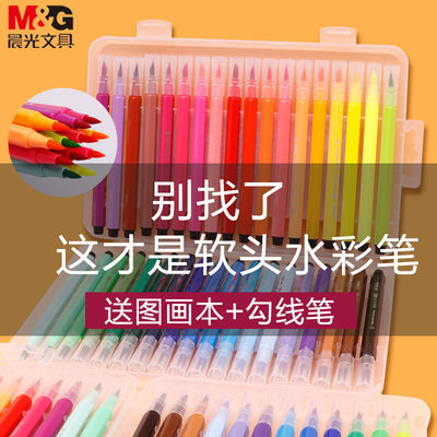 70057/晨光软头水彩笔小学生可水洗24彩色马克笔画画笔套装儿童12色36色