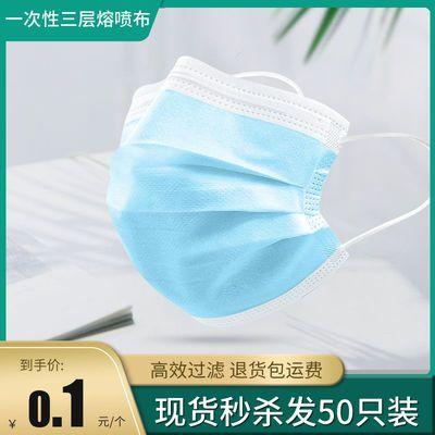 【现货活动价】一次性口罩三层防尘透气防飞沫男女成人口罩批发