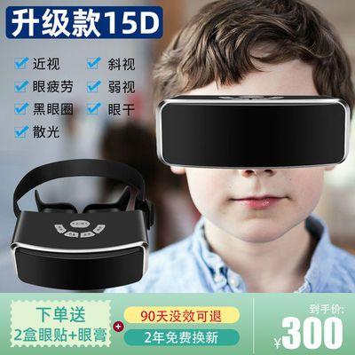 升级款15D近视视力训练仪散光眼疲劳黑眼圈眼球视力矫正仪贝茨