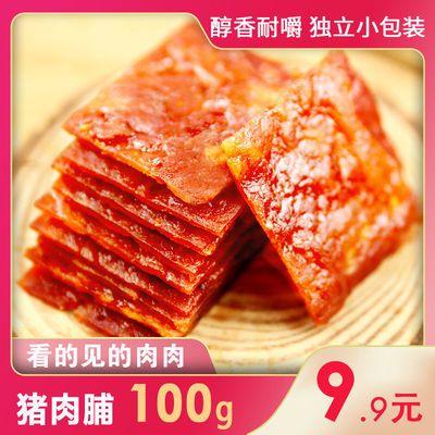 网红零食小吃猪肉脯肉干猪肉铺香辣味原味办公室休闲食品整箱20包