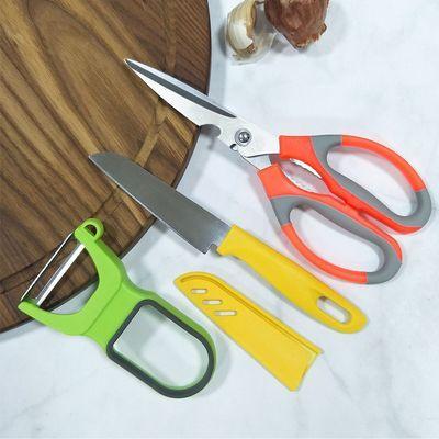 三件套不锈钢家用剪多功能厨房剪强力鸡骨剪辅食剪刀水果刀削皮器