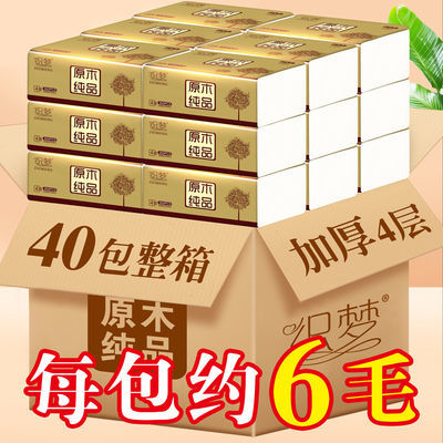 40包10包原木纸巾抽纸整箱批发家用餐巾卫生纸妇婴面巾纸车用纸巾