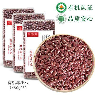 有机赤小豆450g*2包 赤小豆长粒 赤小豆薏米小赤豆有机红豆薏米水