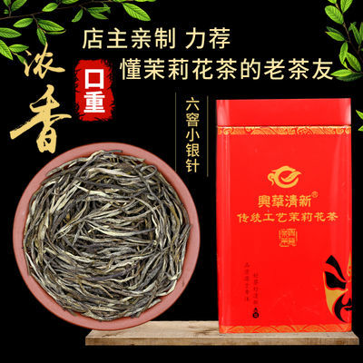 兴华清新 茉莉花茶浓香口重小白毫六窨小银针老北京花茶250克盒装