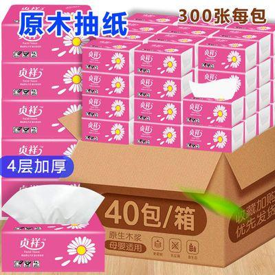 贞祥纸巾原木纯品家用装300张餐巾纸面巾纸卫生纸抽纸整箱批发