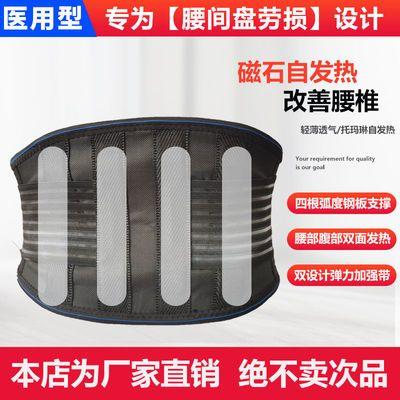 护腰带束腰椎间盘突出腰肌劳损腰疼男女自发热保暖腰围托四季通用