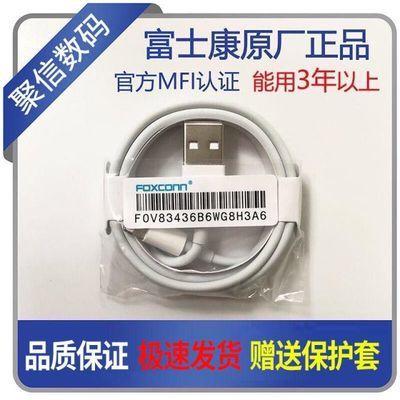 苹果手机充电线数据线原厂装连接线6/5s/7/6s/8plus/X11富士康E75