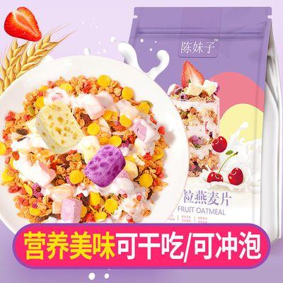 酸奶果粒麦片烘焙果粒燕麦片学生代餐早餐非低脂肪即食营养500g
