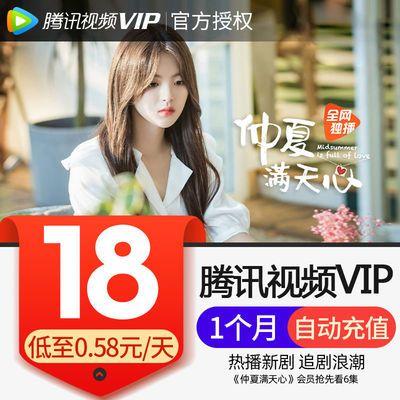 【券后9折18】腾讯视频VIP会员1个月 好莱坞视屏vip会员一个月卡