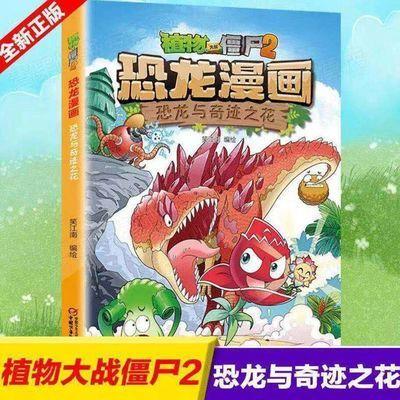 【特价】任选新版植物大战僵尸2恐龙漫画书奇幻爆笑漫画功夫世界