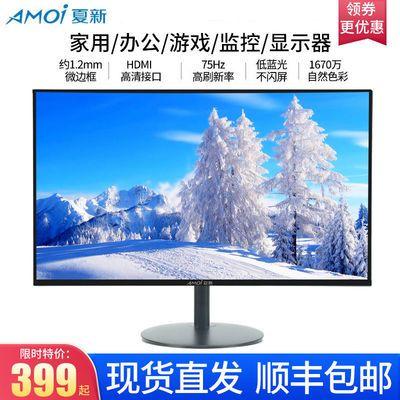 夏新直面电脑显示器24寸曲面无边框27高清屏台式家用办公显示屏