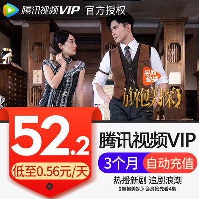 【券后9折52.2】腾讯视频VIP会员3个月 好莱坞视屏vip会员三个月