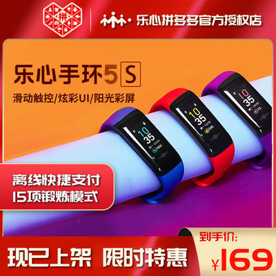 乐心手环5s智能运动手环睡眠心率监测蓝牙计步器游泳防水多功能
