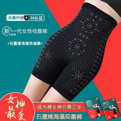 【燃脂收腹】高腰收腹内裤女产后塑身美体提臀暖宫石墨烯抗菌性感