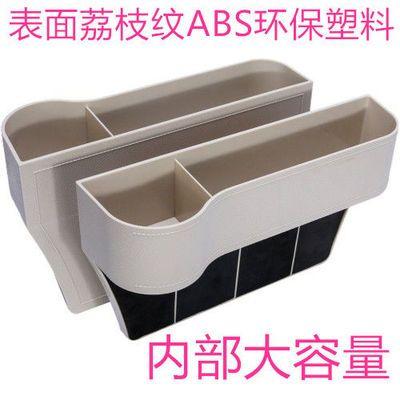 大容量荔枝纹塑料车用夹缝收纳盒车载储物盒座椅缝隙防漏置物盒