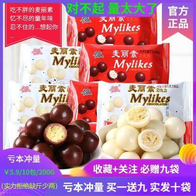 粤盛麦丽素桶装袋装网红黑巧克力牛奶味脆香米心怀旧小吃送礼零食