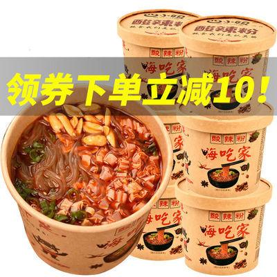 嗨吃家酸辣粉6桶装重庆红薯粉粉丝米线面方便面网红宵夜速食泡面