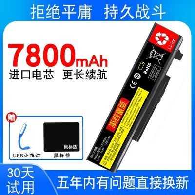 【7800m大容量】联想Y450电池Y550 Y450a正品Y550A笔记本电脑原装